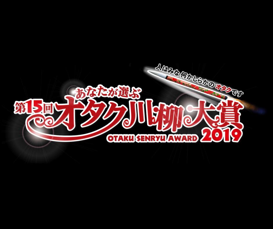 今年も開催‼『オタク川柳大賞2019』🤓