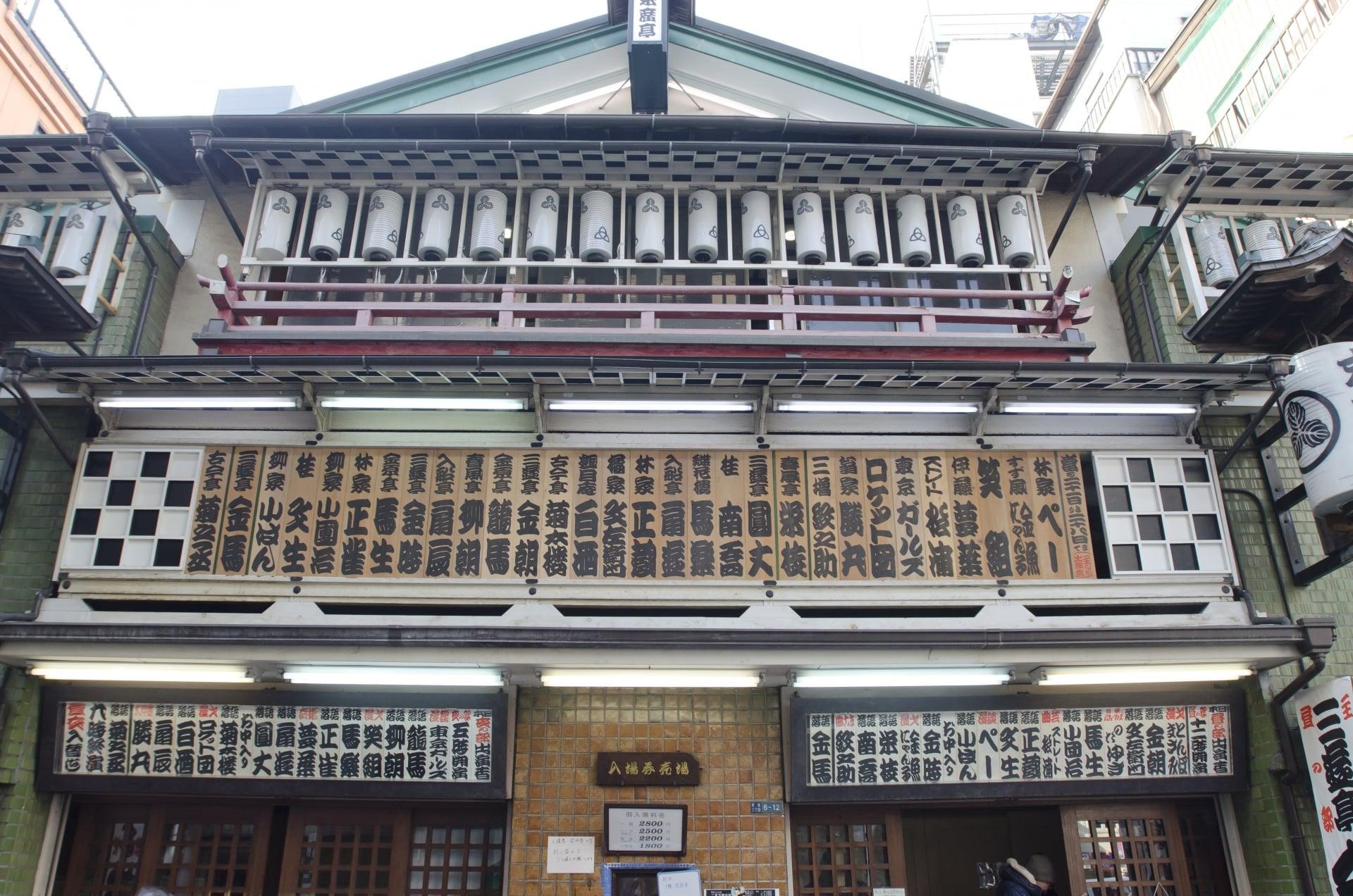 東京都内で気軽に落語が観られる場所8選。