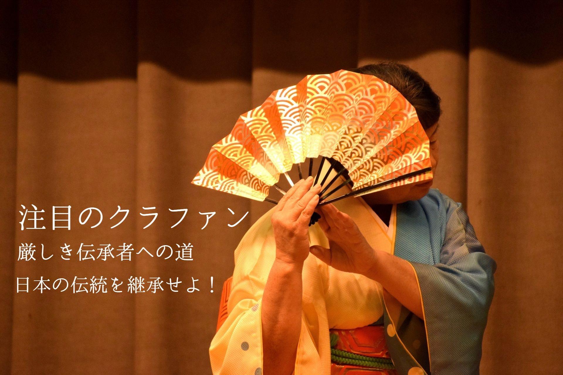 注目のクラウドファンディング、日本の伝統を伝える伝承者への道‼