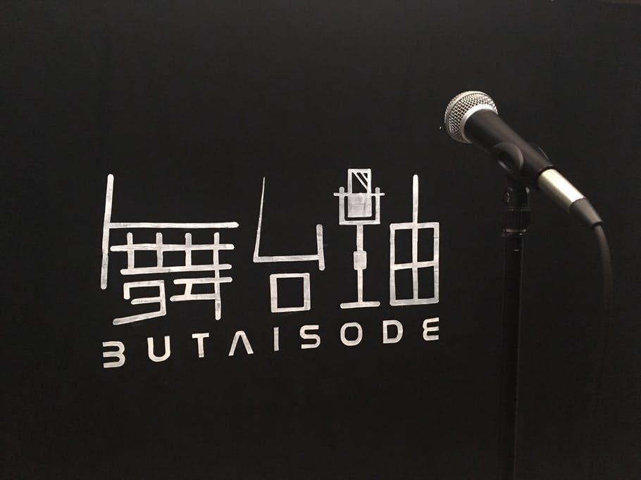 給料の低い芸人を全力で支えたい!お笑い好きの店主が経営する大阪のBAR『舞台袖』