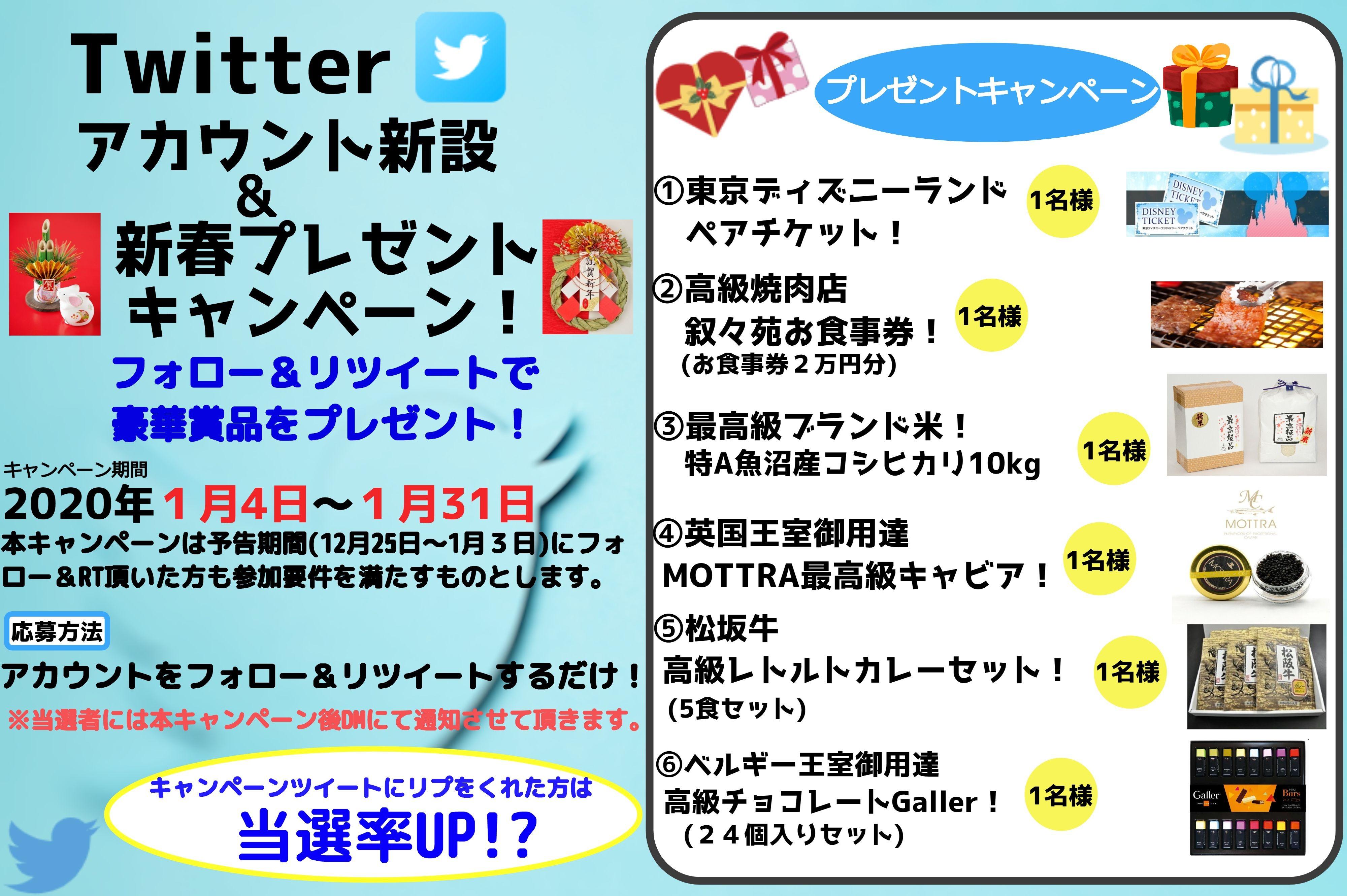 🎍新春‼Twitter豪華プレゼントキャンペーンがいよいよ本日より開催!