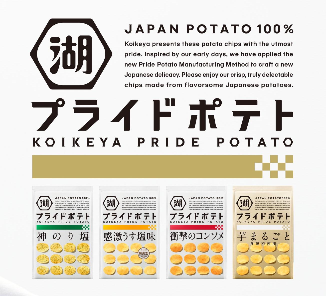 日本のポテトチップスの最高峰に挑戦した、湖池屋の最高傑作「プライドポテト」を食べてみた!