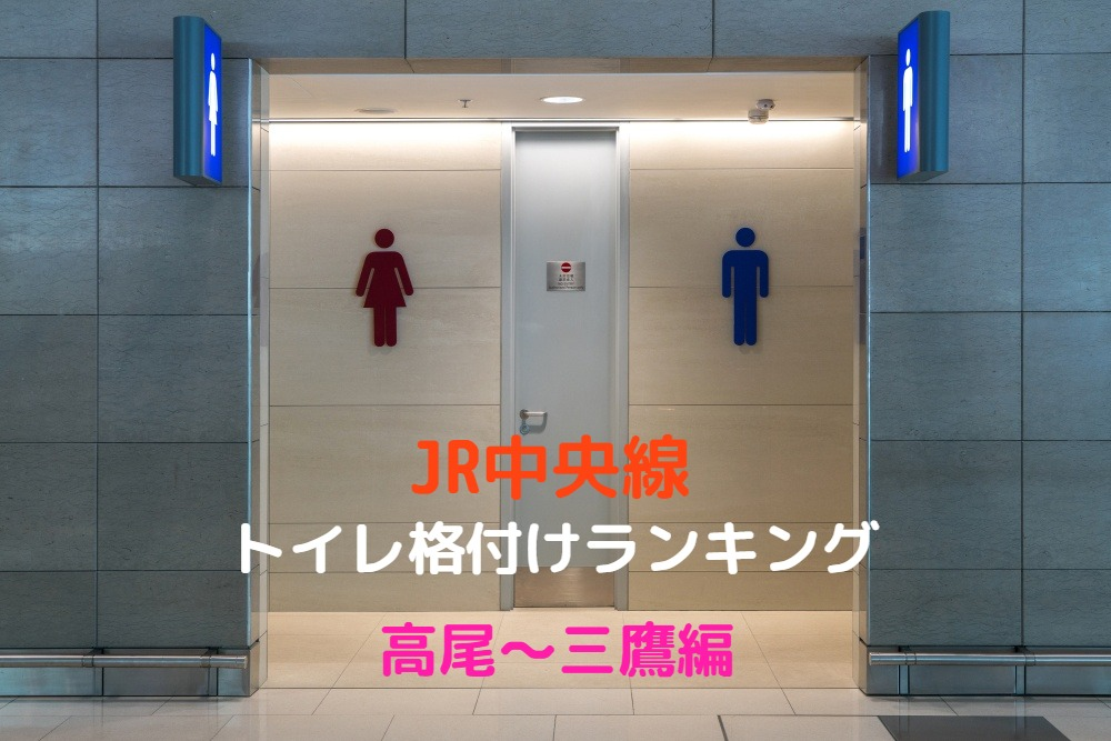 JR中央線トイレ格付けランキング🚽(高尾駅〜三鷹駅編)