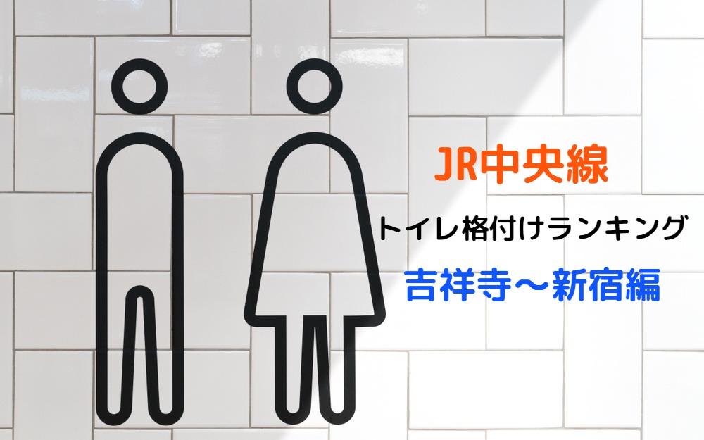 JR中央線トイレ格付けランキング🚽🚻(吉祥寺〜新宿駅編)