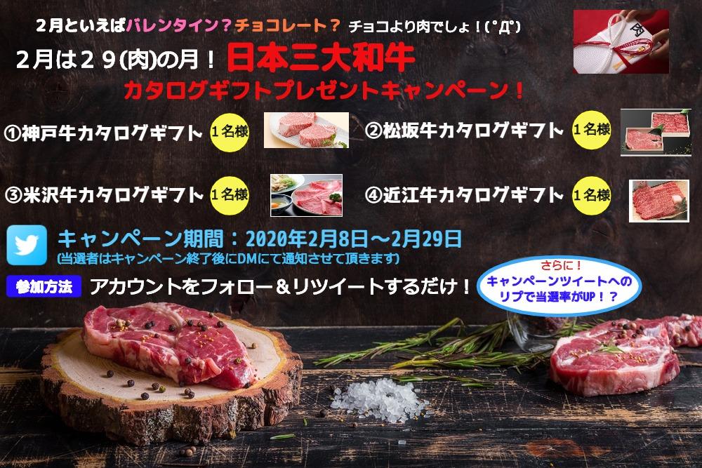 チョコより肉でしょ!?『日本三大和牛』ギフトキャンペーンを開催‼🎁🐂