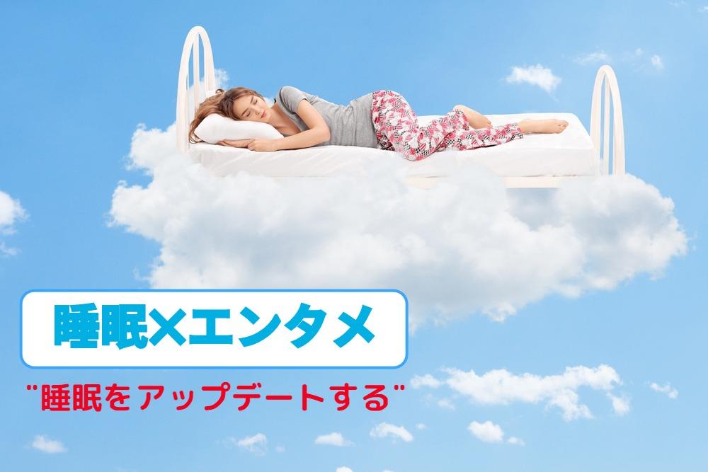 睡眠×エンタメ💤  睡眠をアップデートしてより楽しい毎日を😪