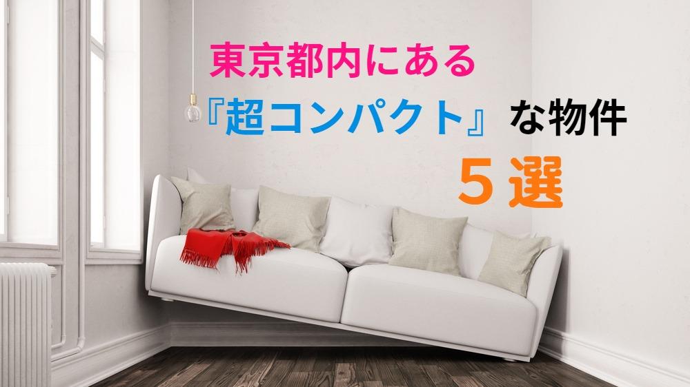 東京23区にある『超コンパクトな物件』5選!🏢