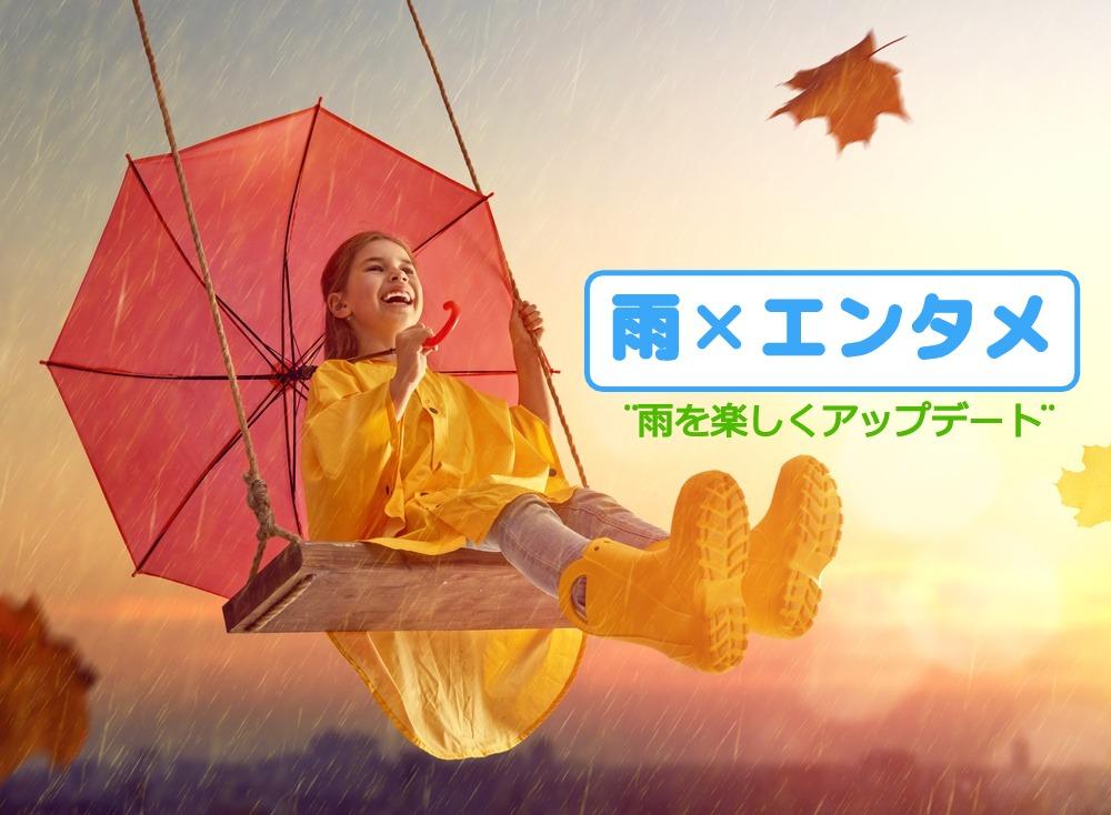 雨×エンタメ☔雨の日の楽しみ方をもっとアップデートしよう‼