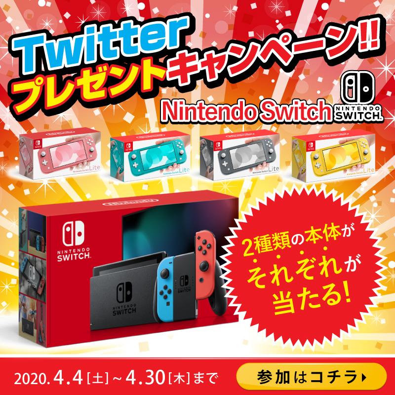続・コロナに負けるな 自宅でエンタメ!Nintendo Switchプレゼントキャンペーン Twitter