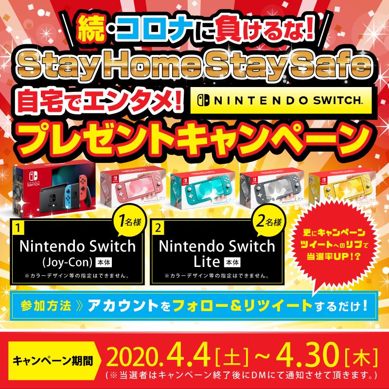 続・コロナに負けるな✊自宅でエンタメ!Nintendo Switchプレゼントキャンペーン🎁🎮