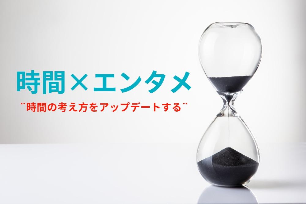 時間×エンタメ⌛  時間への考えを深めて、人生をもっと楽しく‼