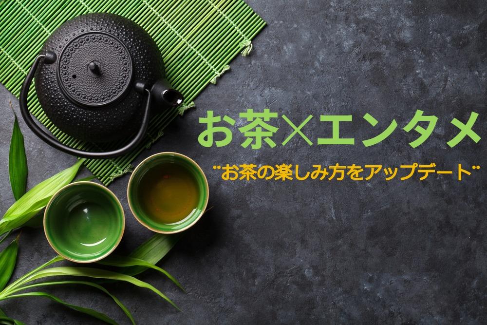 お茶×エンタメ🍵 お茶の楽しみ方をもっとアップデート‼