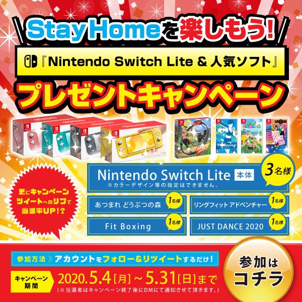 StayHomeを楽しもう✊『Nintendo Switch Lite&人気ソフト』  プレゼントキャンペーン‼🎁🎮