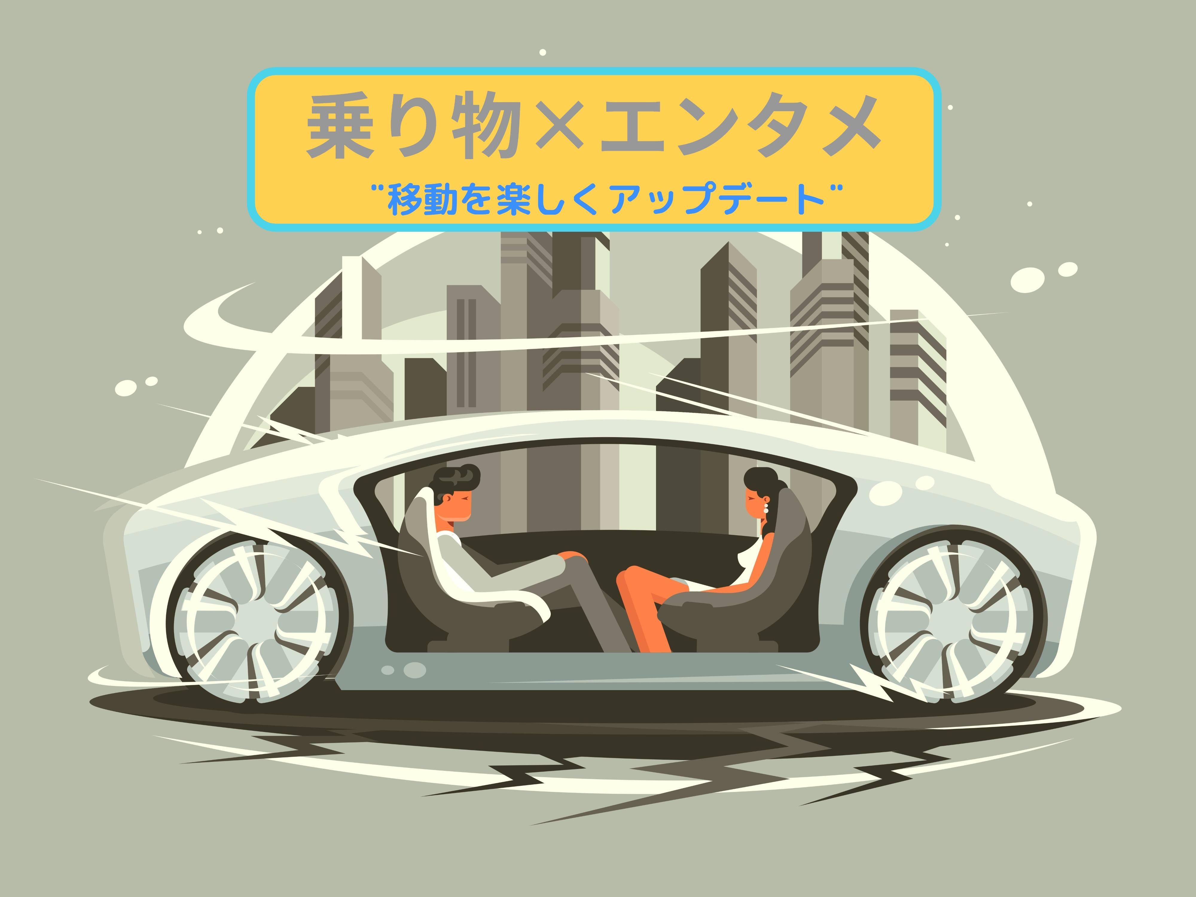 乗り物×エンタメ🛺  移動をもっと楽しくアップデートしよう!