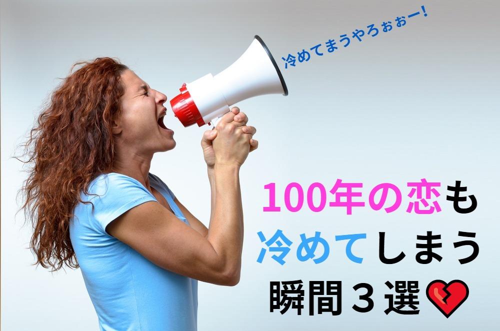 冷めてまうやろぉー!😫 100年の恋も冷めてしまう瞬間3選 (男性編)