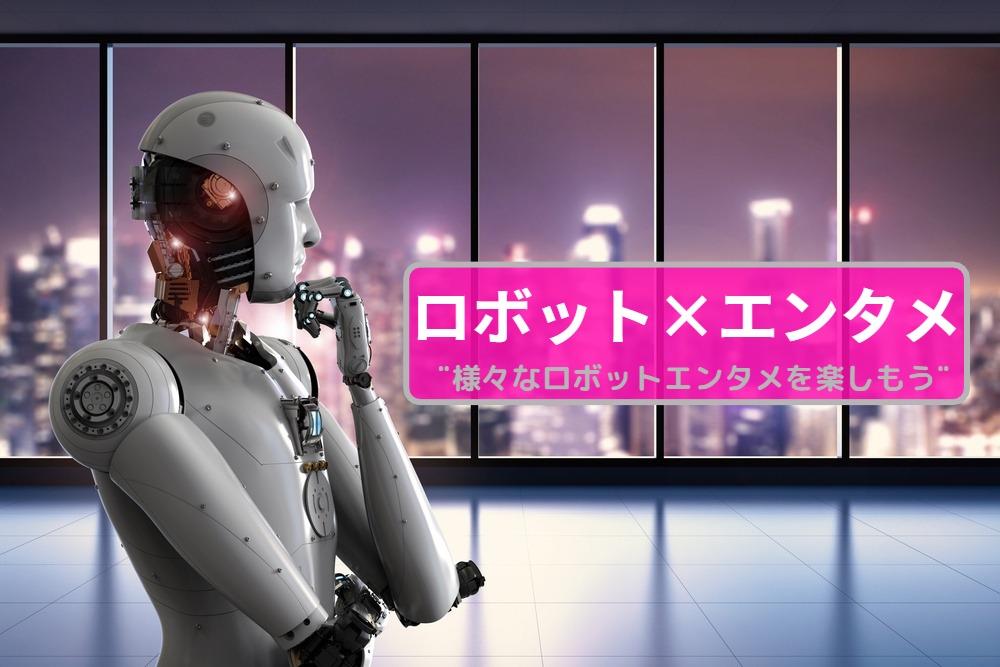 ロボット×エンタメ🤖 色々なロボットエンタメを楽しもう!