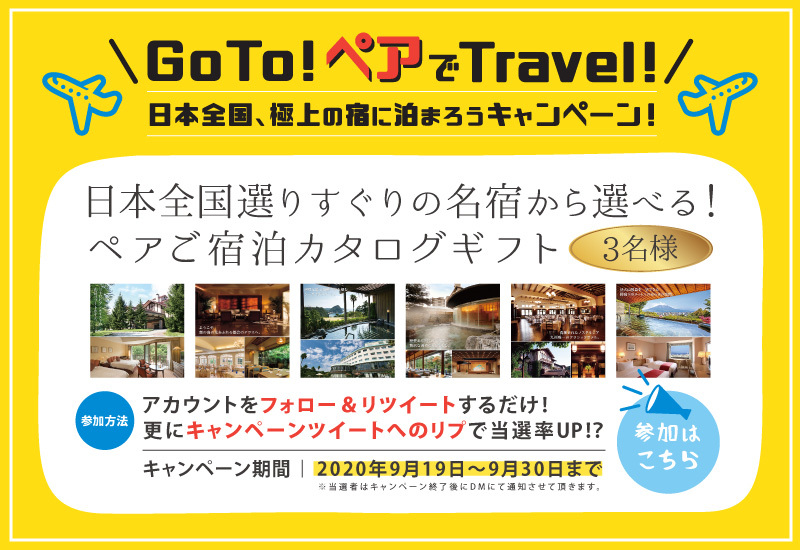 日本全国、極上の宿に泊まろう‼🏡 GoTo!ペアでTravelキャンペーンを開催 SNS Twitter