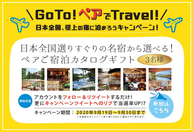 日本全国、極上の宿に泊まろう‼🏡 GoTo!ペアでTravelキャンペーンを開催!🛫