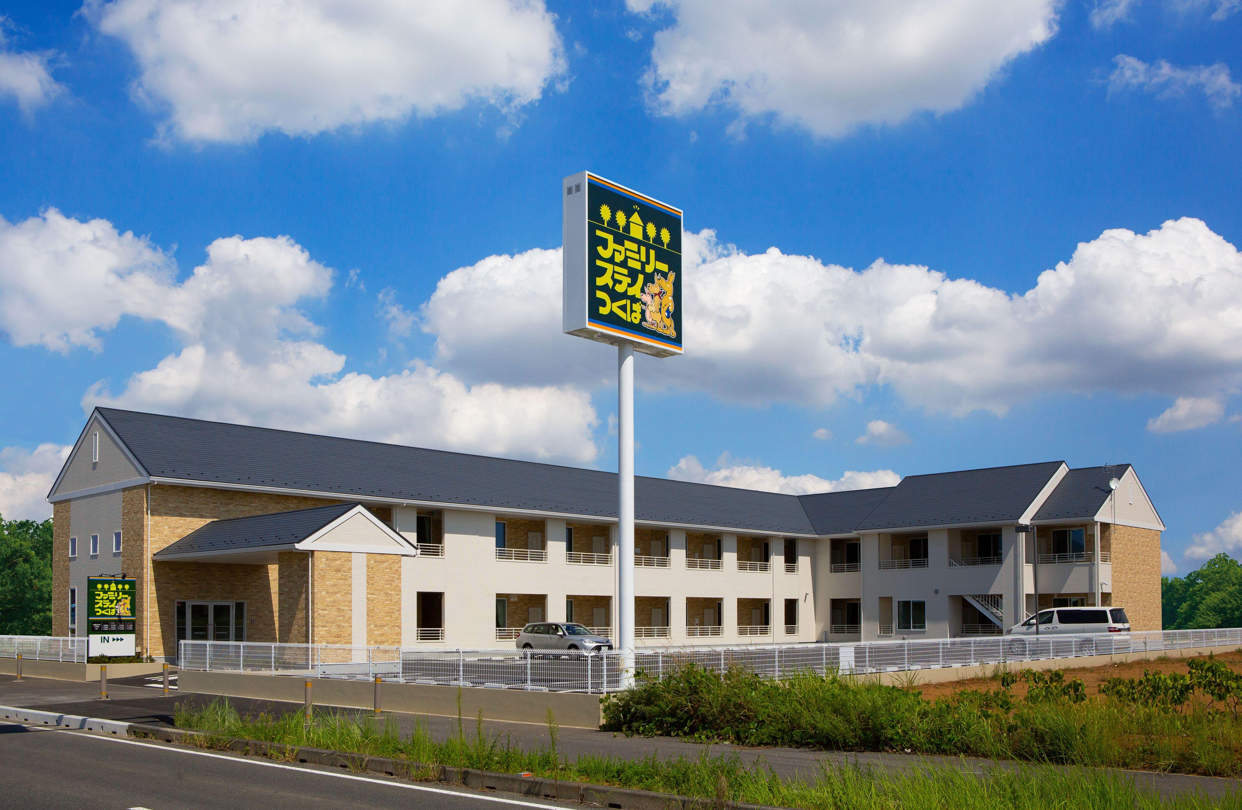 【茨城県つくば市】家族で素泊まりができる『ファミリーステイつくば』が10月1日にオープン!