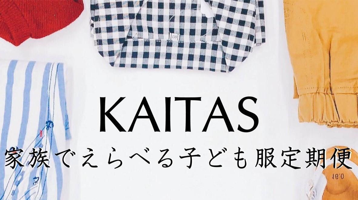 自宅で試着をして購入できる子ども服サービス「KAITAS(カイタス)」が登場