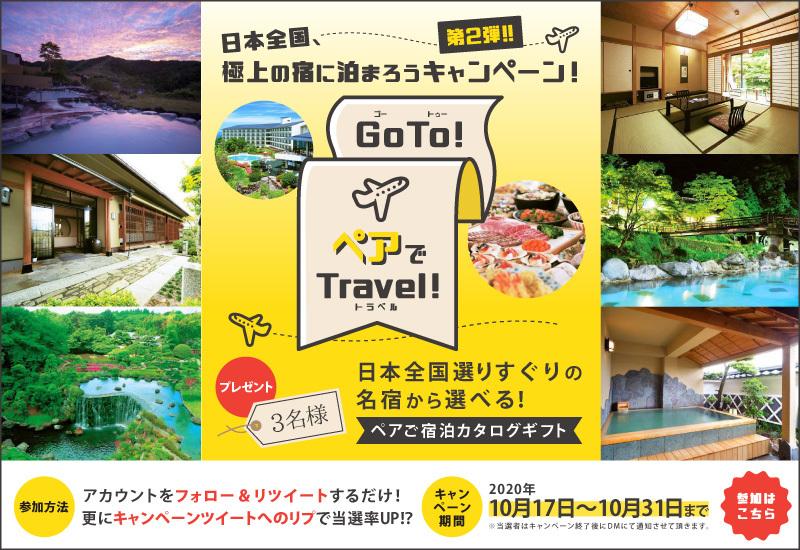 日本全国、極上の宿に泊まろう‼🏡 GoTo!ペアでTravelキャンペーンを開催 SNS Twitter