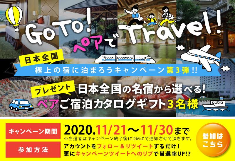 日本全国!極上の宿に泊まろう‼🏡 GoTo!ペアでTravelキャンペーン第3弾 🚅