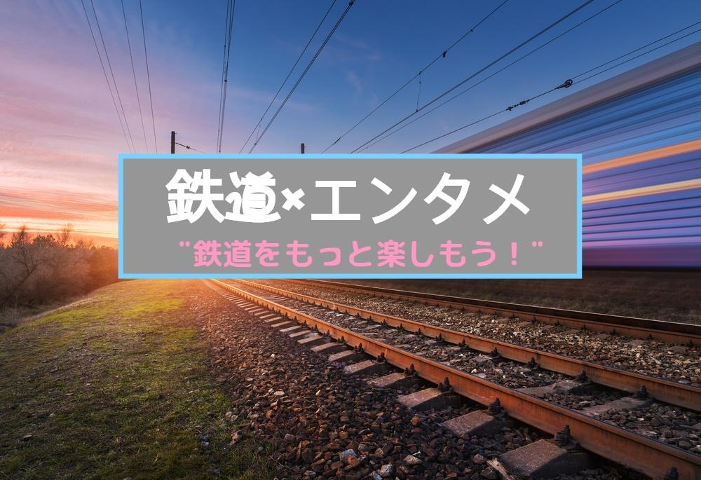 鉄道×エンタメ🚉  鉄道をもっと楽しもう!