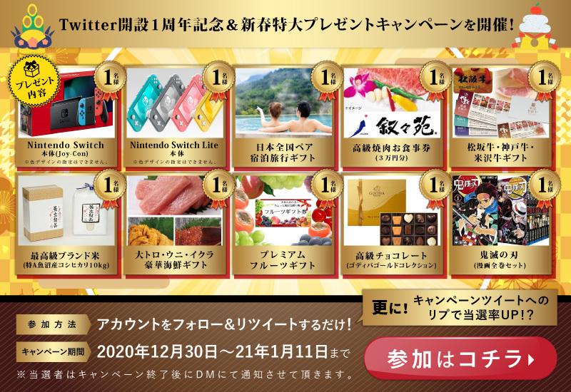 Twitter開設1周年記念&新春スペシャルプレゼントキャンペーンを開催!🎍🎁