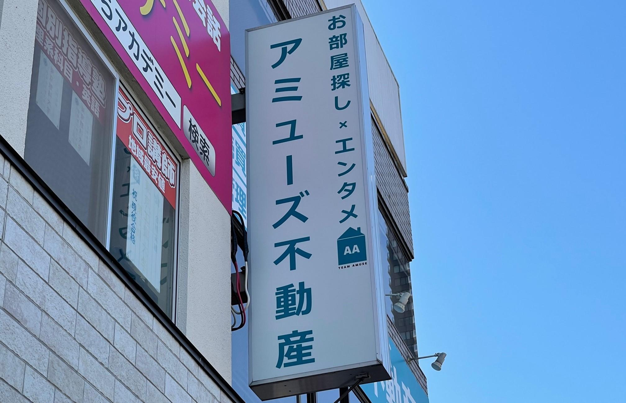 『お部屋探し×エンタメ』AMUSE不動産の店舗が1月18日(月)よりオープン!