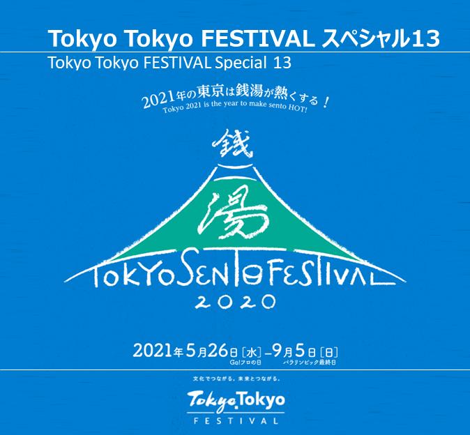 TOKYO SENTO Festival 東京銭湯フェスティバル 2020 2021 銭湯