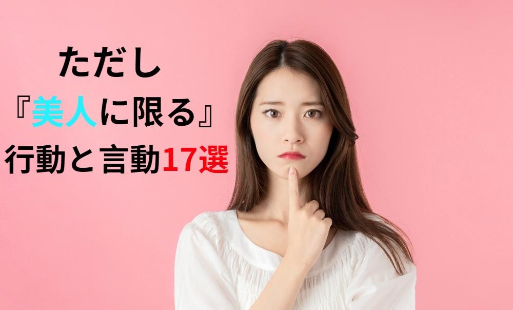 ただし美人に限る 恋愛 アクトアミューズジャパン