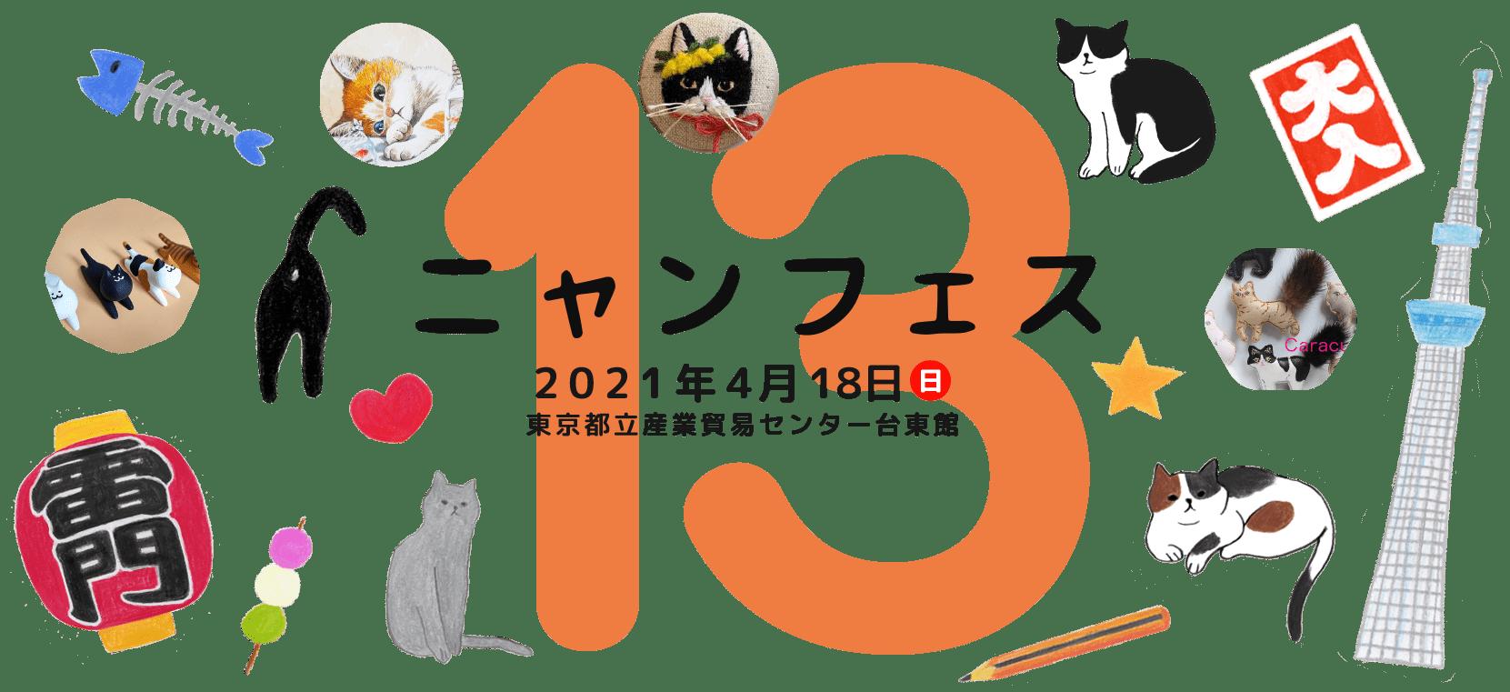 猫好きによる猫好きのための猫イベント 『ニャンフェス13』が4月18日に開催予定!