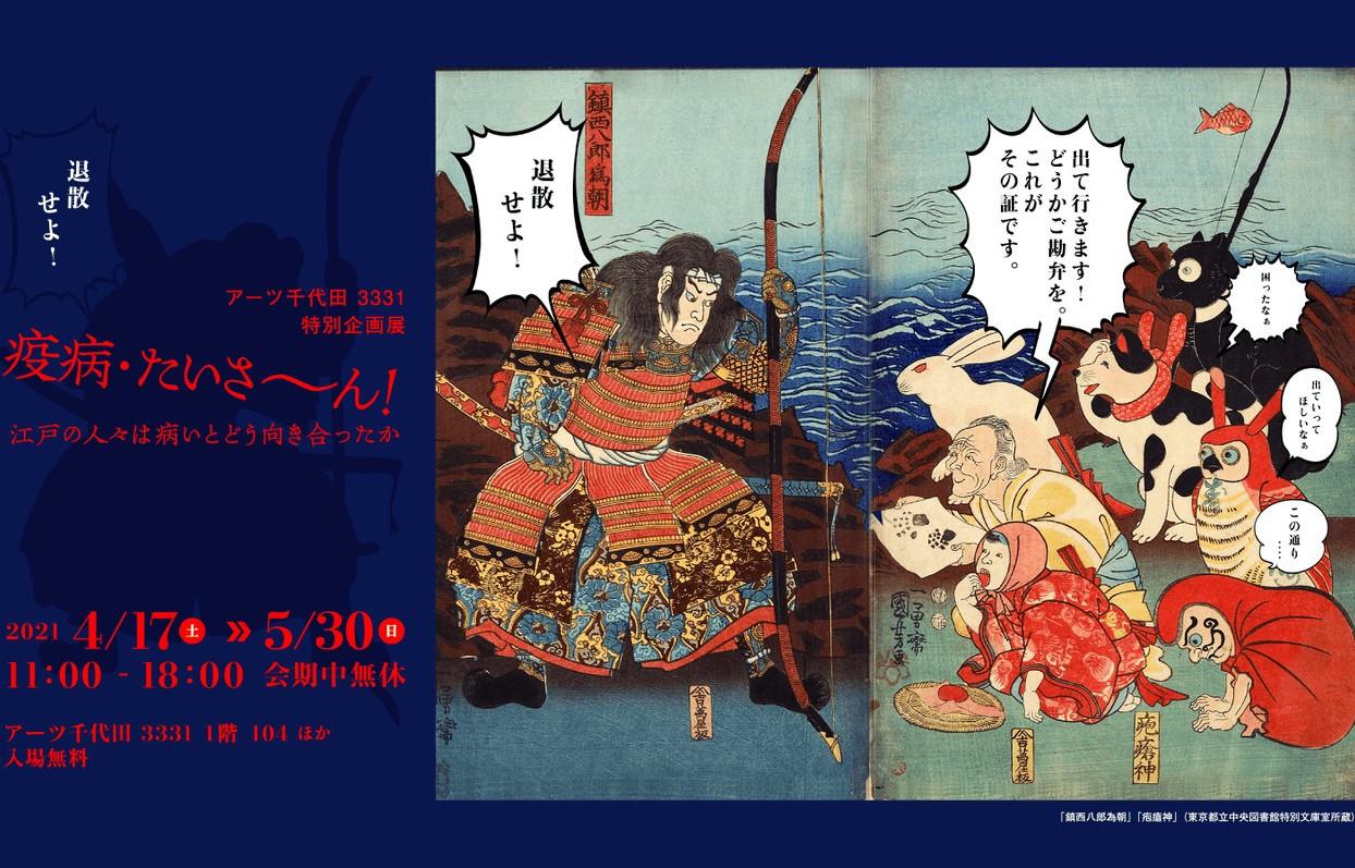 コロナ退散!昔の人は疫病とどう向き合ったのか、江戸時代の人々に学ぶイベントが開催中!