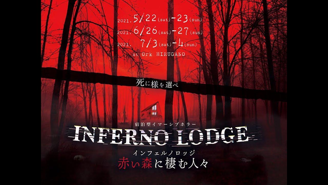 アウトドアリゾートで宿泊型の恐怖体験ができるイベント『INFERNO LODGE~赤い森に棲む人々~』