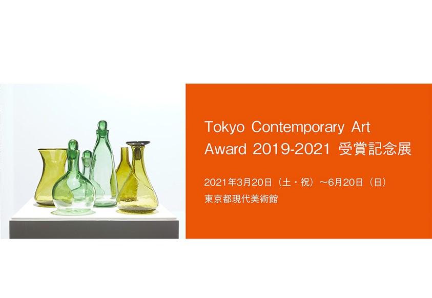 旬な現代アーティスト達による祭典『Tokyo Contemporary Art Award(TCAA)』受賞記念展が再開!