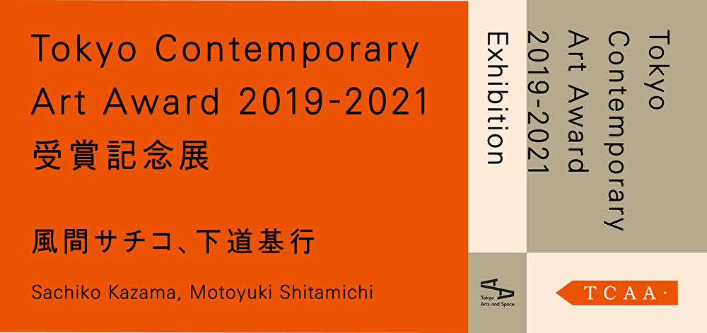 Tokyo Contemporary Art Award(TCAA)