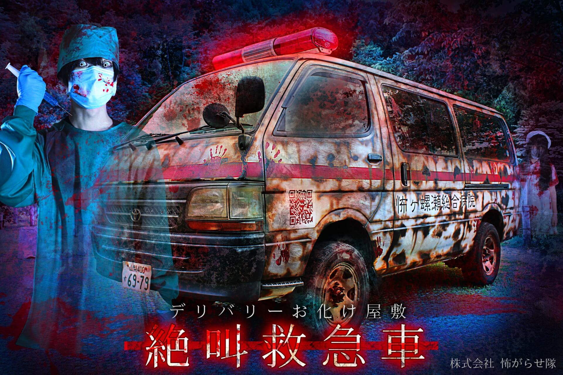この夏はデリバリーで恐怖体験ができる!?日本初のデリバリー型のお化け屋敷『絶叫救急車』で超新感覚のホラー体験を…