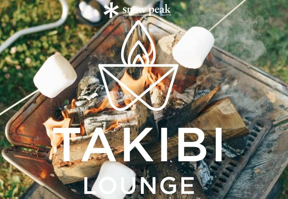 都心から約1時間で本格的な「焚火」が楽しめる施設『Snow Peak TAKIBI LOUNGE』