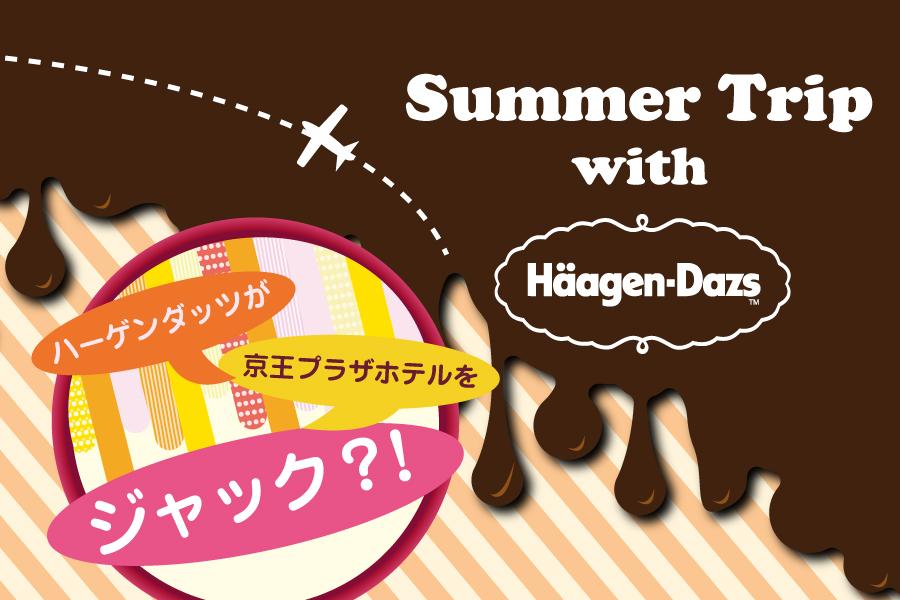 涼しくなってもアイスはうまい!「サマートリップ with ハーゲンダッツ」で残暑~秋のシーズンもアイスを楽しもう!