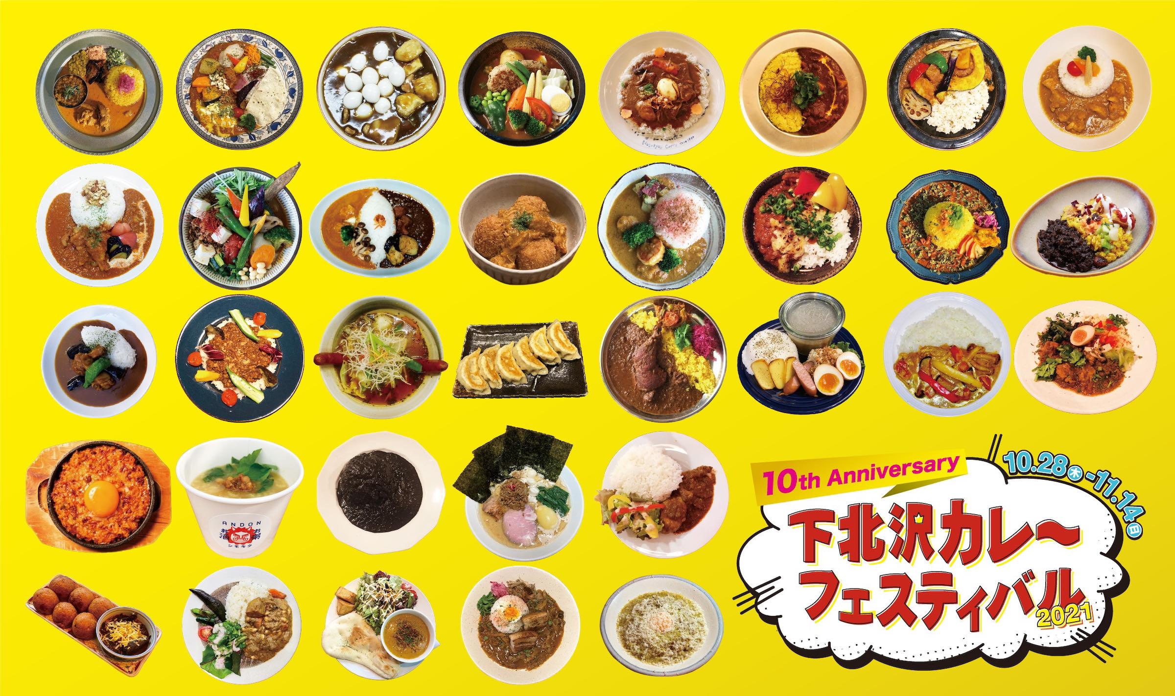 関東最大級!カレーファン参加必須のグルメフェス『下北沢カレーフェスティバル2021』🍛